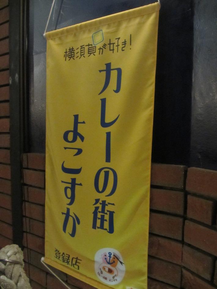 よこすか海軍カレー認定1号店が閉店_b0187479_8315322.jpg