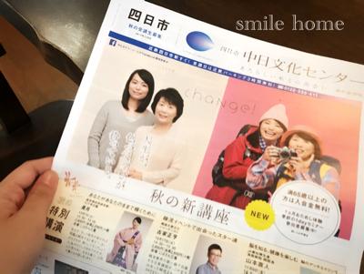 【募集中】10月スタート 中日文化センター キッチン整理収納セミナー _e0303386_13104631.png