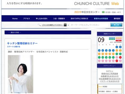【募集中】10月スタート 中日文化センター キッチン整理収納セミナー _e0303386_13230373.png