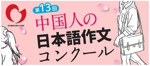 第13回中国人の日本語作文コンクール、佳作賞以上の入賞者名簿をまもなく発表します、ご期待ください_d0027795_10172030.jpg