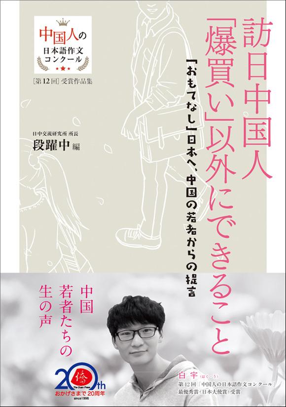 13年間のべ3万7202名が応募、中国人の日本語作文コンクール_d0027795_14440602.jpg