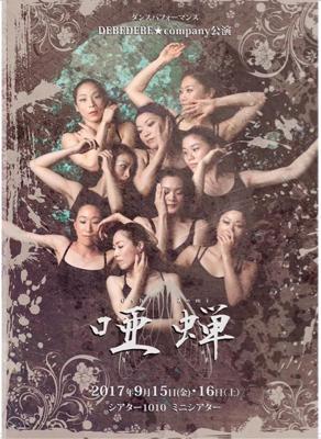 DEBEDEBE★company公演『唖蝉』チケット残数僅かです_f0061797_22414616.png