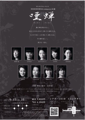 DEBEDEBE★company公演『唖蝉』チケット残数僅かです_f0061797_22431153.png