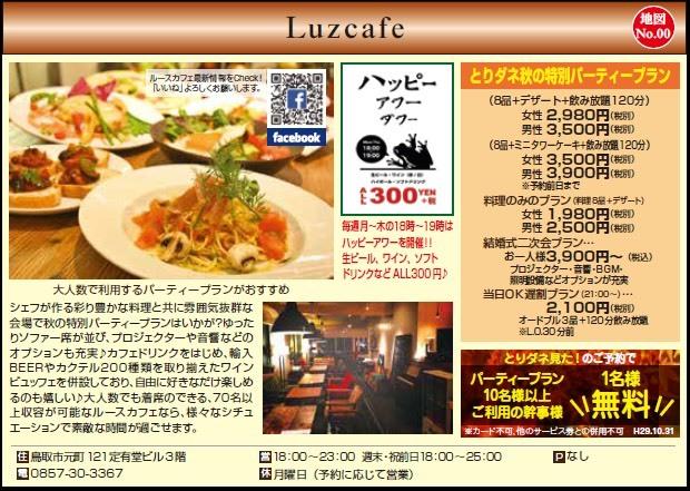 Luzcafe 秋の特別PARTYプラン_e0115904_14481621.jpg