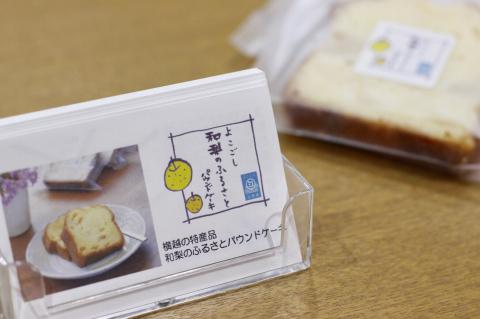 梨のパウンドケーキが今日から販売再開です。_f0309404_16085381.jpg