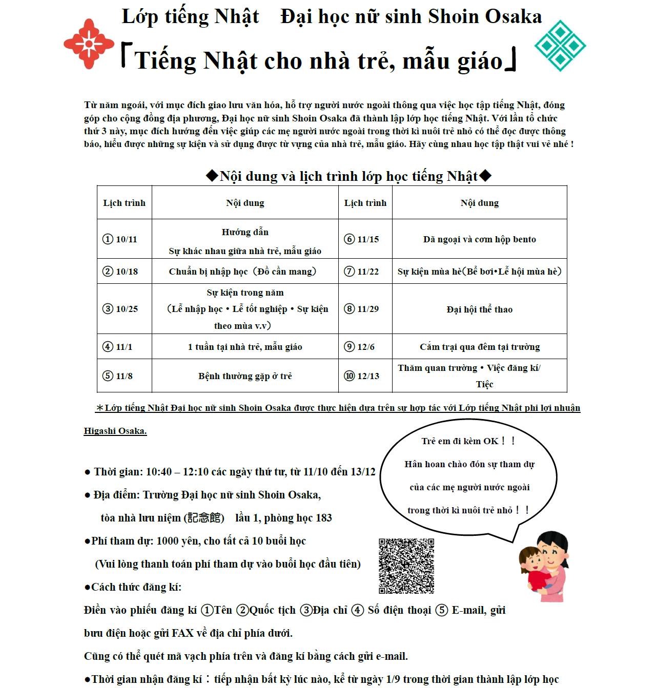 Tiếng Nhật cho nhà trẻ, mẫu giáo _e0175020_21410548.png