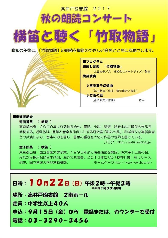 公演予定のご案内 ①(10月 東京)_e0173350_23221166.jpg