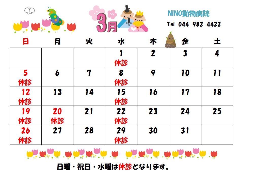 3月の診療日のお知らせ☆_e0288670_14333708.png