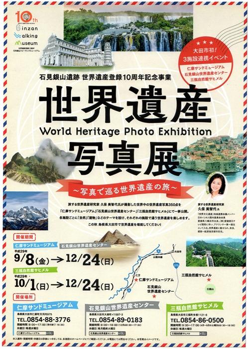 世界遺産写真展、島根県大田市で開催中!!_b0067283_12255316.jpg