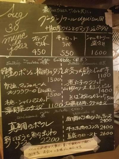 三軒茶屋のビストロ、UGUISU(ウグイス)で教わったお土産レシピ_a0223786_15212011.jpg