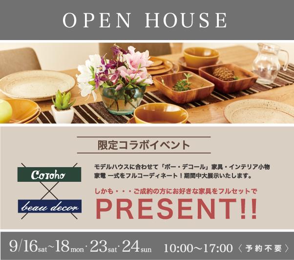 OPEN HOUSE と 伝統織物亀田縞のロケ地協力_e0361389_10090121.jpg