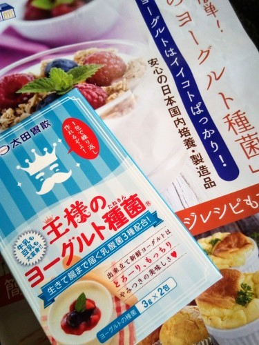 【RSP59】太田胃散 王様のヨーグルト種菌 仕込み編_a0057402_14391181.jpg