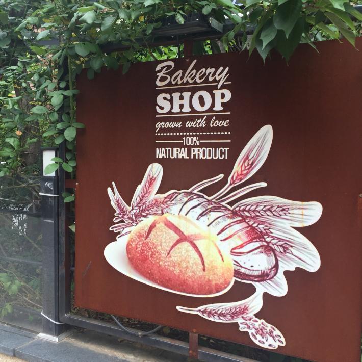17年8月オフ会ソウル 9☆瑞草の美味しいパンオショコラ_d0285416_22280710.jpg