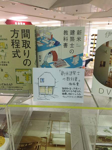 ジュンク堂新潟店トークイベントwith伊礼智さん _d0017039_15443967.jpg