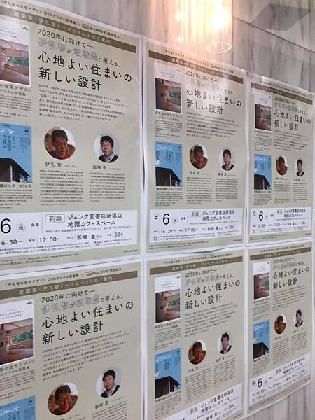 ジュンク堂新潟店トークイベントwith伊礼智さん _d0017039_15443974.jpg