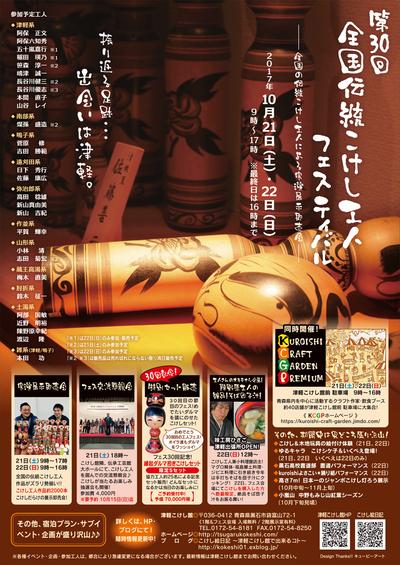 明日開催!第30回全国こけし工人フェスティバル&KUROISHI CRAFT GARDEN PREMIUM!_e0318040_8591475.jpg