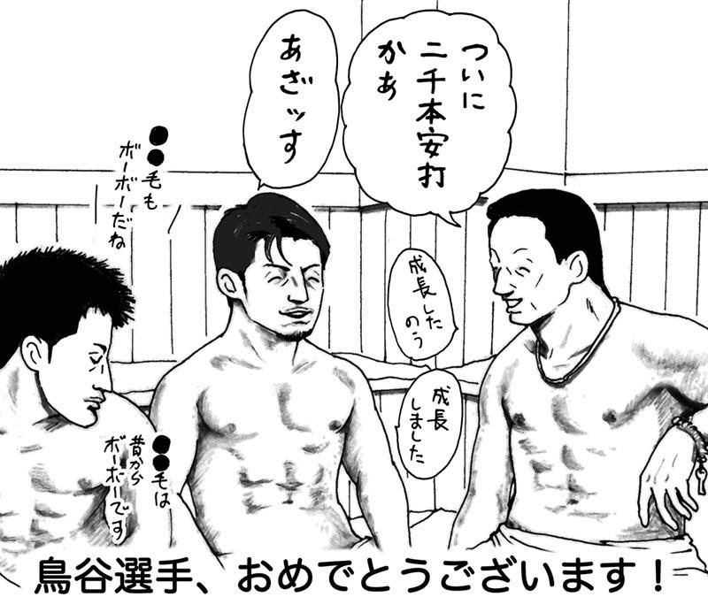 9月8日(金)【阪神-DeNA】(甲子園)◯8ー3_f0105741_15543431.jpg