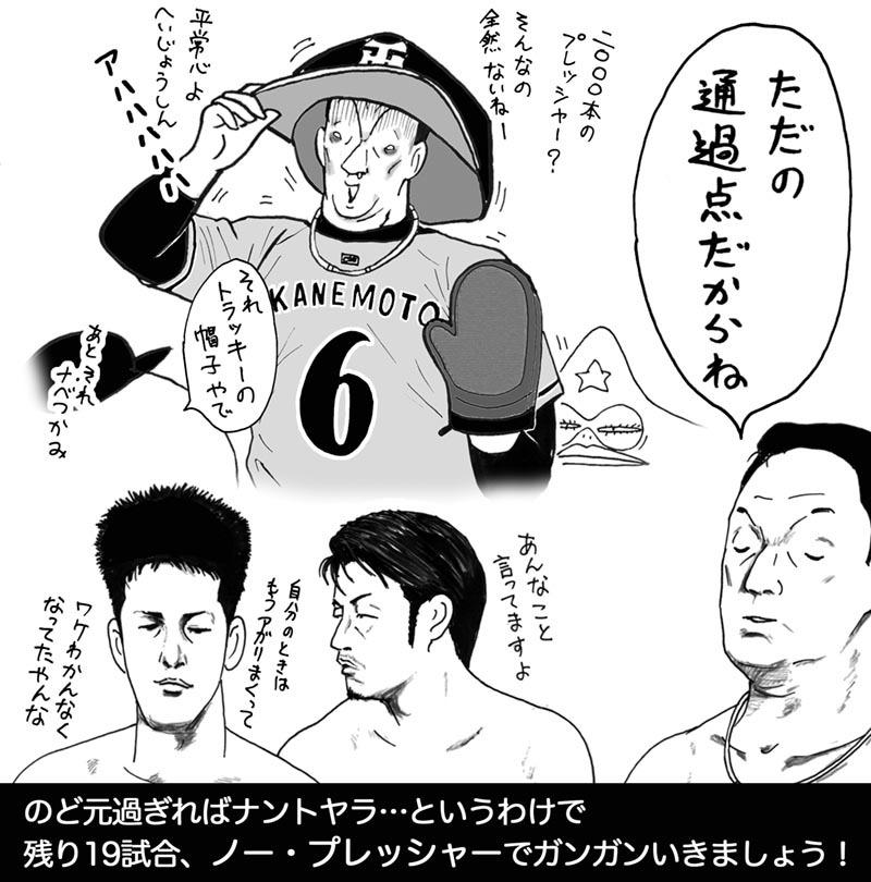9月8日(金)【阪神-DeNA】(甲子園)◯8ー3_f0105741_15545489.jpg