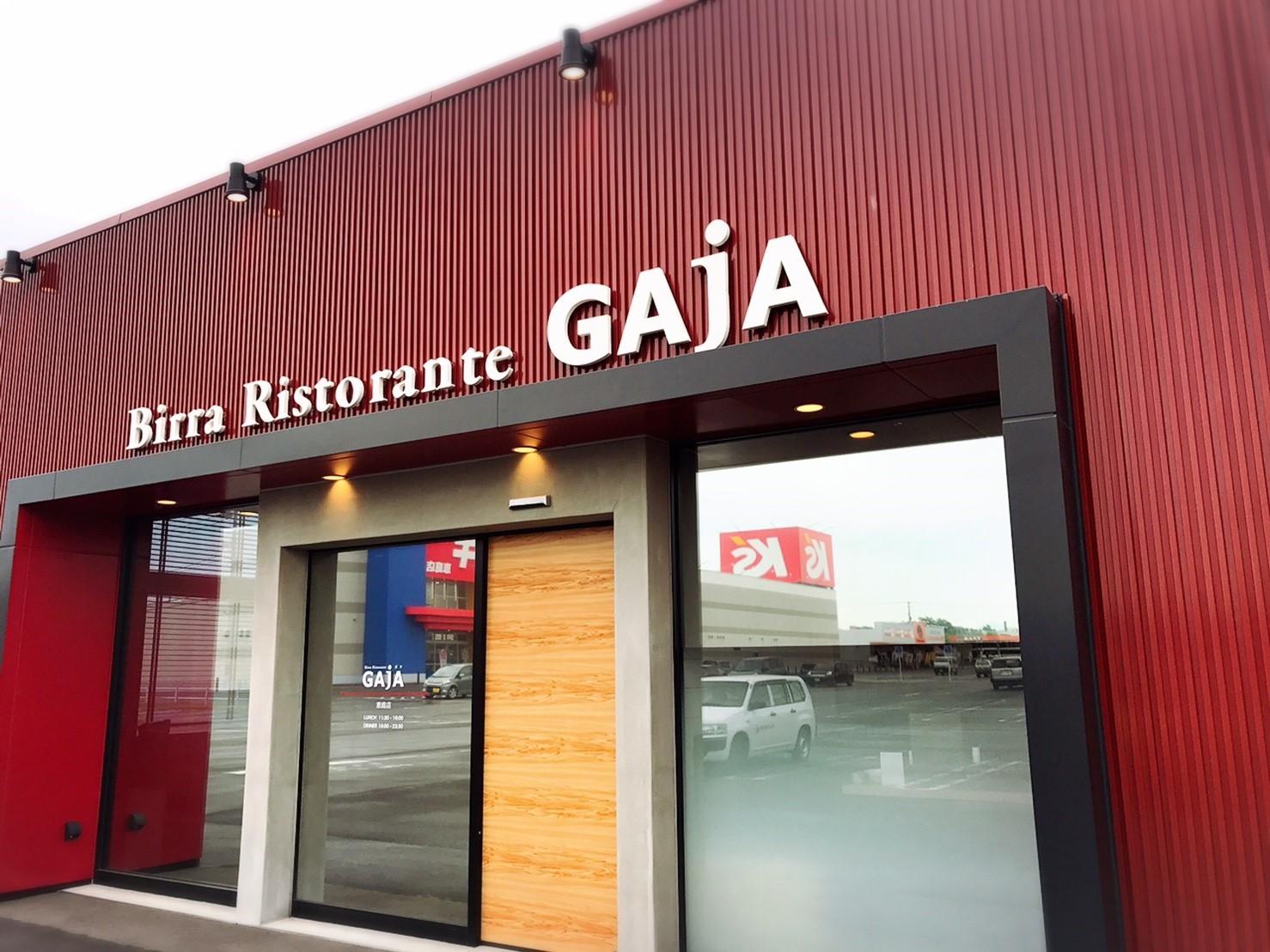 Birra Ristorante GAJA/恵庭市_c0378174_15074796.jpg