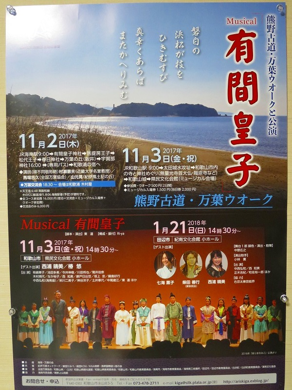 Musical 「有間皇子」稽古風景-1_b0326483_22464836.jpg