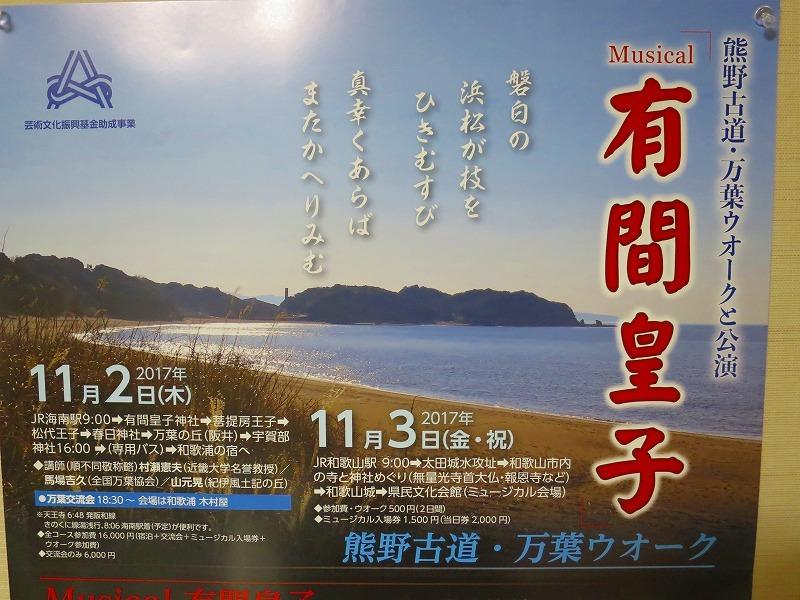 Musical 「有間皇子」稽古風景-1_b0326483_22465155.jpg