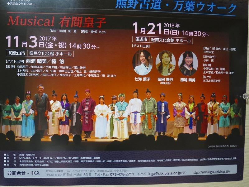 Musical 「有間皇子」稽古風景-1_b0326483_22465425.jpg