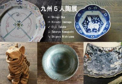 『九州5人陶展』in ギャラリー麻百百_f0061797_01394945.png