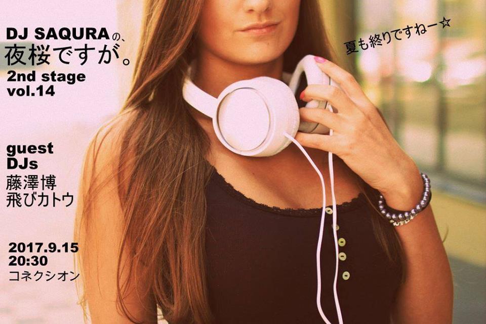 09/15(金)DJ SAQURAの夜桜ですが。2nd stage vol.14_c0099300_18521383.jpg