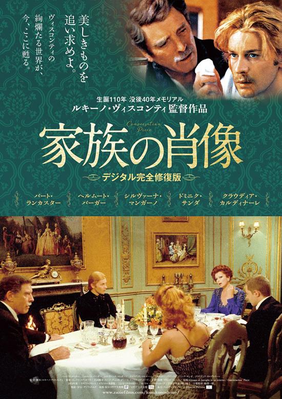 ヴィスコンティ 映画『家族の肖像』_b0074416_23010766.jpg