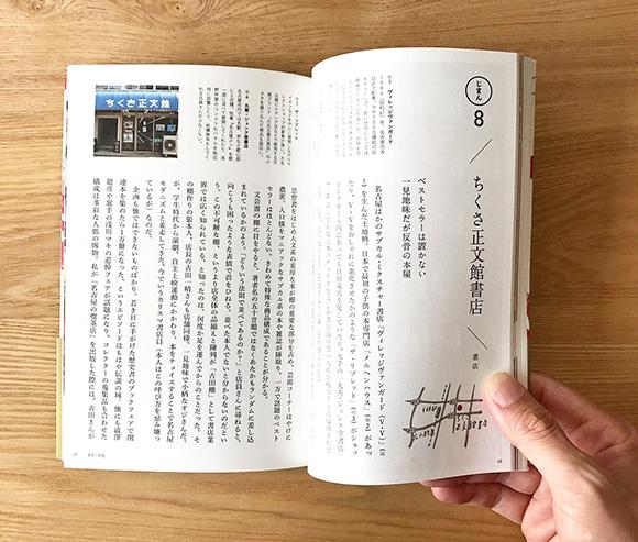 WORKS|なごやじまん_e0206124_1141587.jpg