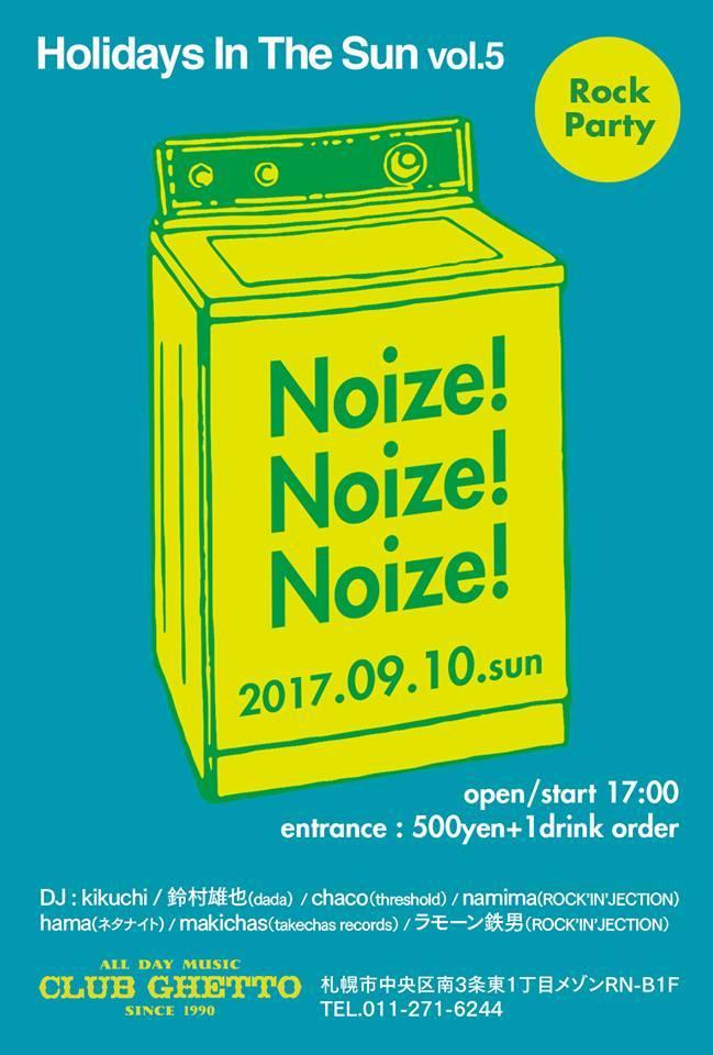 9 10 日 holidays in the sun noize noize noize club ghetto