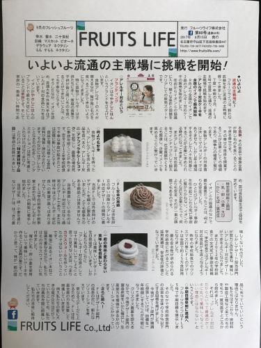 月刊 Fluits Life No.60_a0347953_15361740.jpg