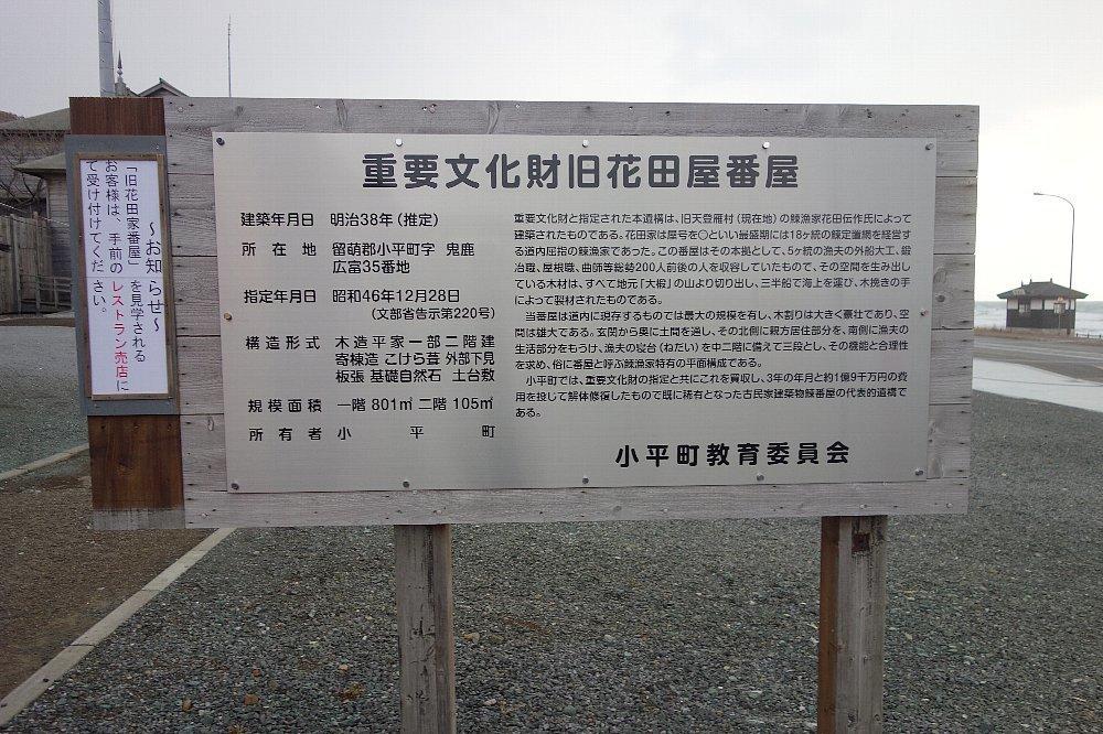 旧花田屋番屋_c0112559_08491378.jpg