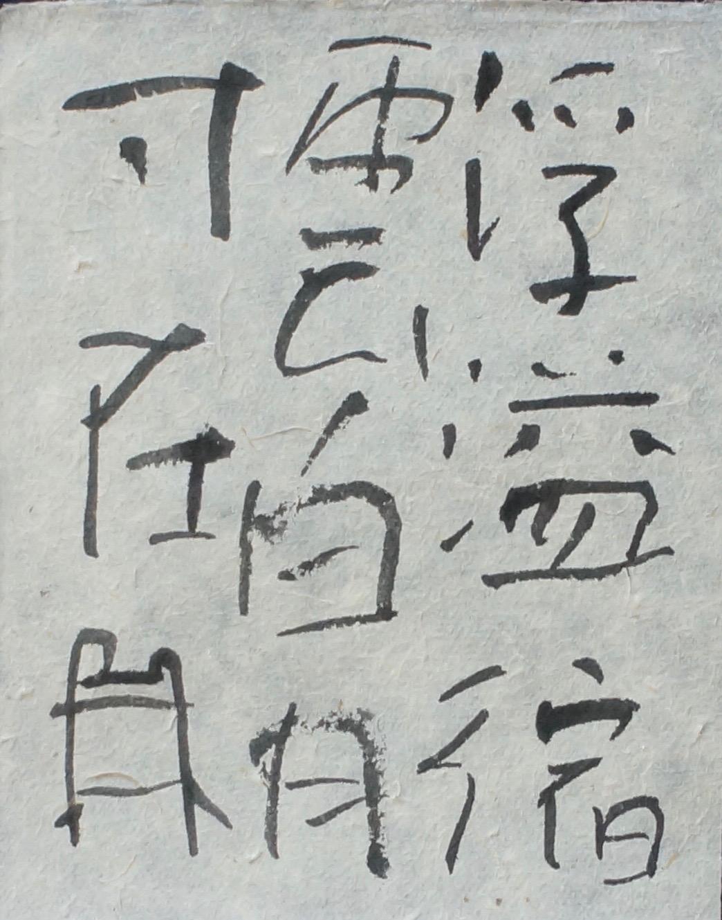 朝歌9月10日_c0169176_7463670.jpg