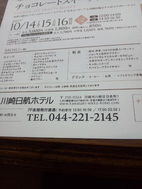 川崎日航ホテル 夜間飛行 ~マロン&さつま芋~秋の収穫スイーツブッフェ_f0076001_2233385.jpg