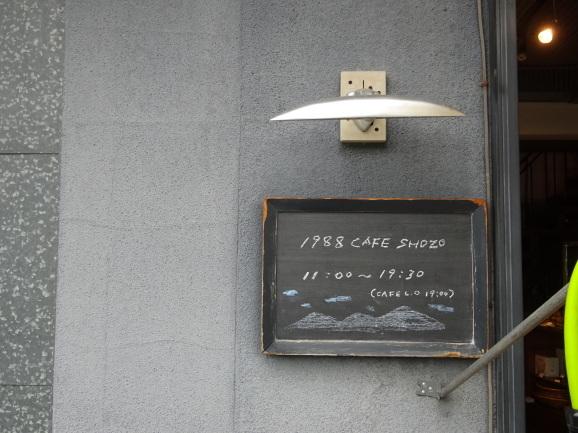 2017 那須で夏休み その8 締めくくりは1988 Cafe Shozoさん_e0230011_17114234.jpg