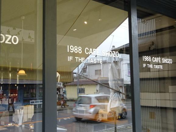 2017 那須で夏休み その8 締めくくりは1988 Cafe Shozoさん_e0230011_17120931.jpg