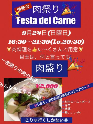 9月24日(日)一夜限りの肉の祭典_c0315821_09242799.jpg