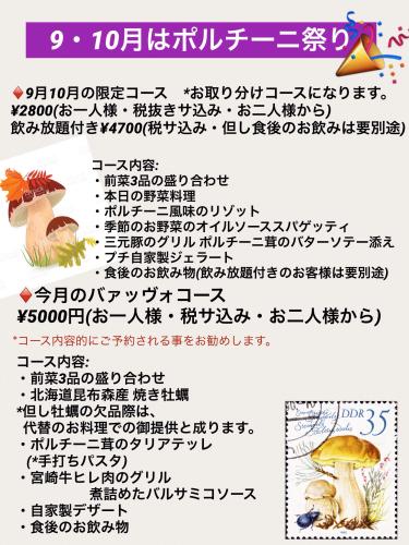 【ポルチーニ祭り】9月10月の限定コースです❣️_c0315821_09324319.jpg