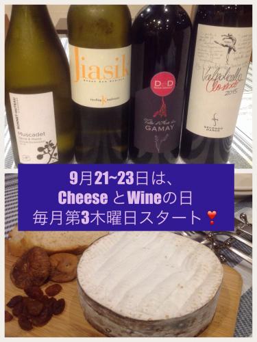 CheeseとWineの4日間❣️でも、9月は3日間(^_^;)💧_c0315821_09342873.jpg