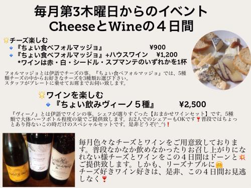 CheeseとWineの4日間❣️でも、9月は3日間(^_^;)💧_c0315821_09343243.jpg