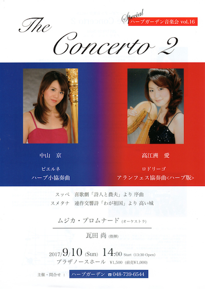 The Concerto 2  無事終了いたしました!_f0210421_16052986.jpg