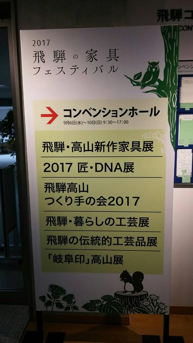 2017 飛騨の家具フェスティバル_f0355622_10011181.jpg