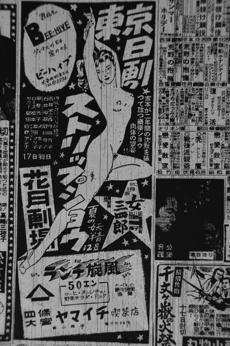 京都パンパン赤線時代 二十九_f0347663_11494800.jpg