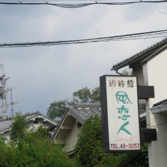 秋篠から歌姫の三角へ_c0001670_19442404.jpg