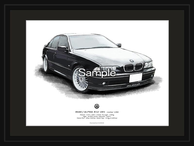 愛車のイラスト制作例アルピナB10V8S(BMW E39)