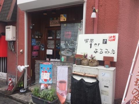 喫茶 1er ぷるみえ (五穀米と鶏そぼろご飯に冷しとろろソース)_e0115904_22184951.jpg