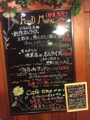 喫茶 1er ぷるみえ (五穀米と鶏そぼろご飯に冷しとろろソース)_e0115904_22212197.jpg
