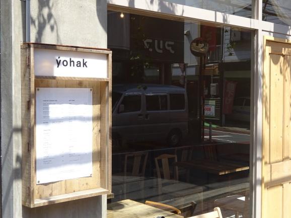 yohakさんでサラダランチ&レモンケーキ_e0230011_17154126.jpg