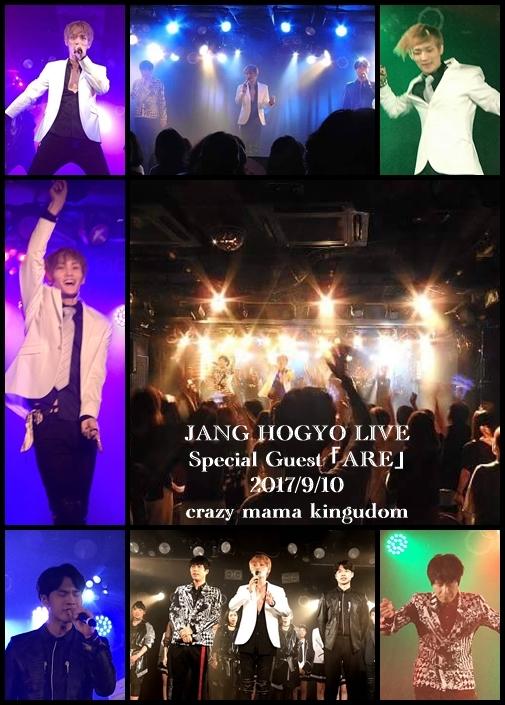 JANG HOGYO&AREのライブ_c0026824_17012516.jpg